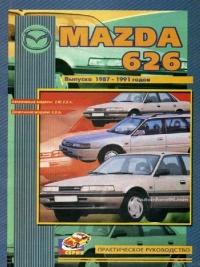 Руководство Mazda 626 с 87-91 г.(бензин + дизель)